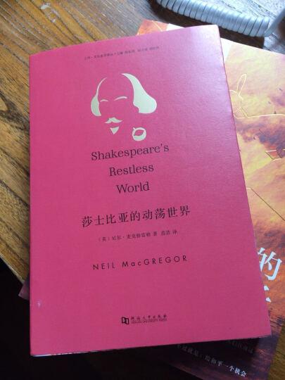 莎士比亚的动荡世界 晒单图