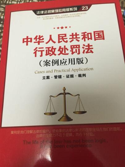 中华人民共和国行政处罚法(案例应用版) 晒单图