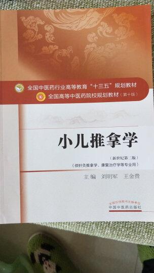 小儿推拿学(新世纪第二版 供针灸推拿学、康复治疗学等专业用) 晒单图