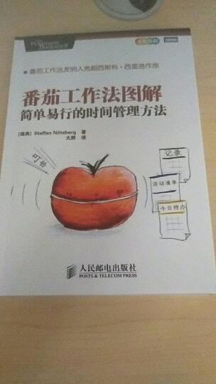 番茄工作法图解:简单易行的时间管理方法  晒单图