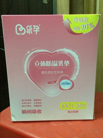 乐孕防溢乳垫一次性乳垫孕产妇防溢乳贴奶垫乳垫120片 晒单图