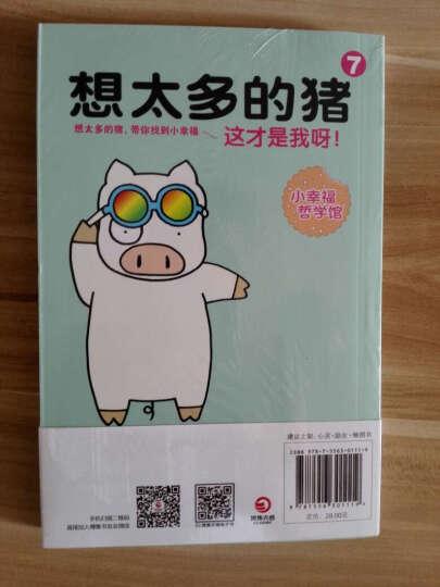 想太多的猪7:这才是我呀! 晒单图