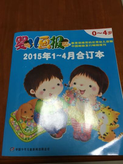 婴儿画报(2015年1-4月 合订本) 晒单图