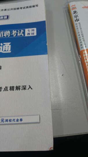 中公版·2016社区工作者公开招聘考试专用教材:一本通 晒单图