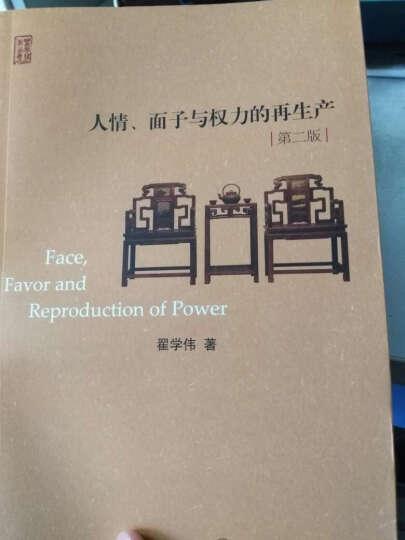 人情、面子与权力的再生产(第2版) 晒单图