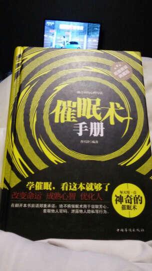催眠术手册 精装版 神奇的催眠术 催眠术入门教程书籍圣经大全集 催眠术与心理治疗 催眠图书 晒单图