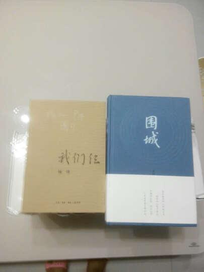 包邮 围城(精)+我们仨(套装共2册)钱钟书 杨绛作品集 中国当代小说  晒单图