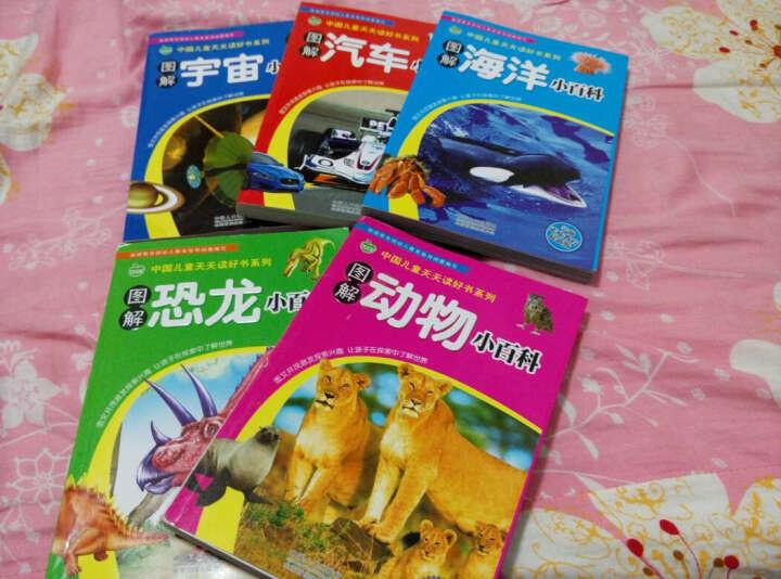 晨风童书 中国儿童天天读好书系列 图解汽车小百科 晒单图