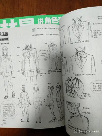 日本漫画大师讲座1:林晃X角丸圆讲美少女画法 晒单图