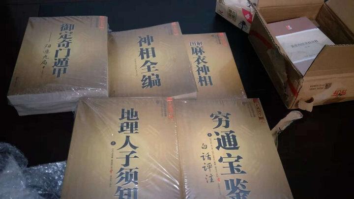 中国古代名著全17种共24本 图解麻衣神相柳庄神相观人学易隐冒等 开运风水 文白对照足本全译相术大全 晒单图