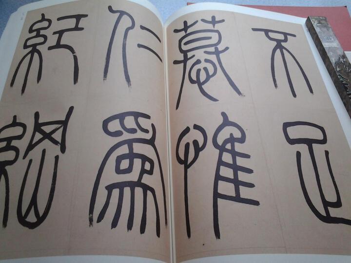 中国古代碑帖经典彩色放大本·吴让之篆书崔子玉座右铭 晒单图
