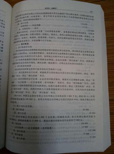 中级财务会计(第四版)/东北财经大学会计学系列配套教材 晒单图