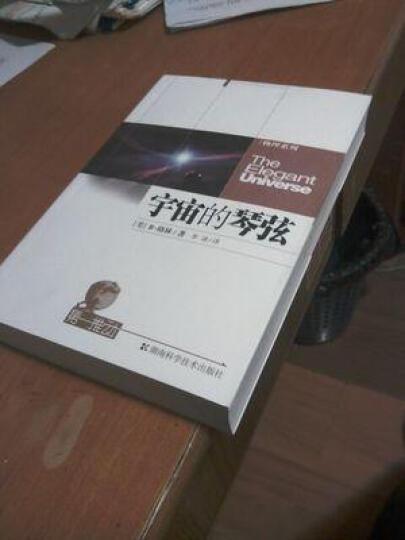 第一推动物理系列:宇宙的琴弦 晒单图
