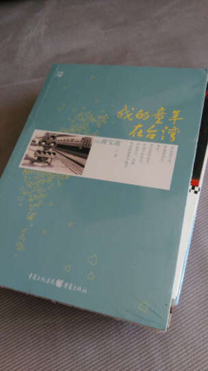我的童年在台湾 晒单图