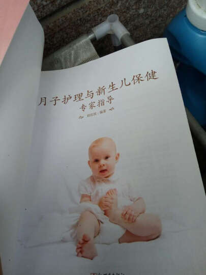 月子护理与新生儿保健 育儿百科全书 科学坐月子与新生儿护理做坐月子书 育婴书籍 宝宝护理保健书籍 晒单图