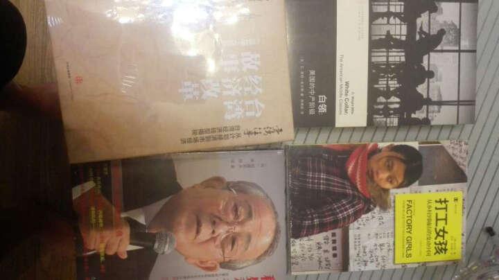 台湾往事:台湾经济改革故事(1949-1960) 晒单图