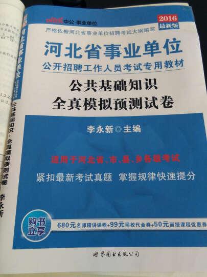 中公版·2016河北省事业单位公开招聘工作人员考试专用教材:公共基础知识全真模拟预测试卷 晒单图