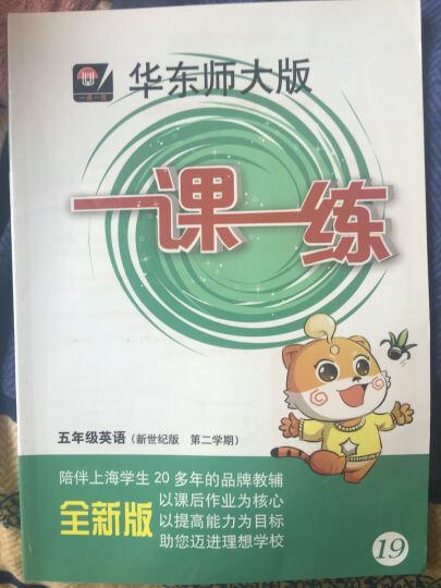 华东师大版·一课一练:5年级英语(新世纪版)(第2学期)(全新版) 晒单图