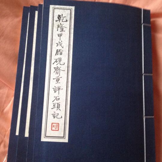 乾隆甲戌脂砚斋重评石头记(线装函套 套装全4册) 晒单图
