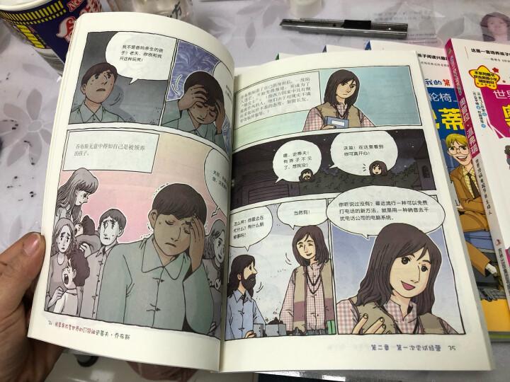 我的第一套名人传记漫画书(8册) 人物传记漫画故事书人物故事伟人故事图说名人传记 晒单图