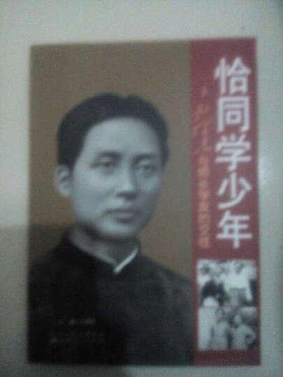 恰同学少年:毛泽东与师长学友的交往 晒单图