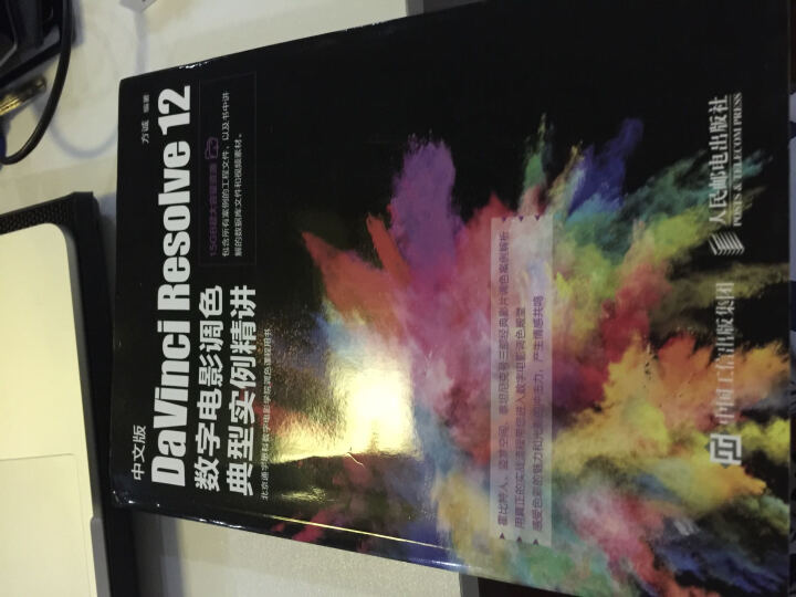 中文版 DaVinci Resolve 12 数字电影调色典型实例精讲 晒单图