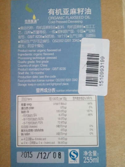 【买2送1】吉帝圣基四项有机 亚麻籽油 冷榨胡麻油 亚麻油 胡麻仁油 500ml 晒单图