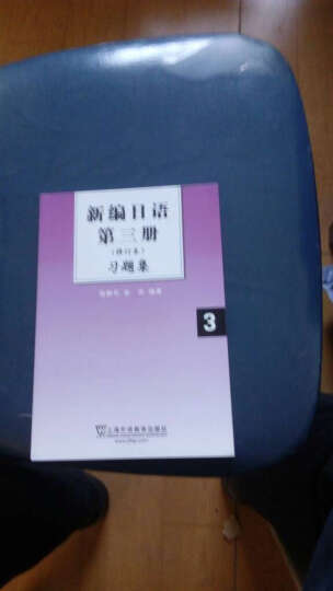 新编日语第三册3(修订本)习题集 晒单图