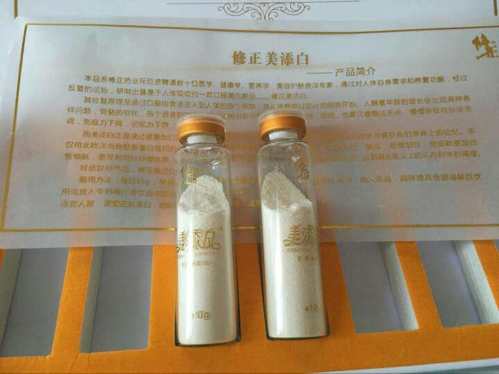 修正 美添白胶原蛋白粉10g/瓶*7瓶/盒 一盒 晒单图