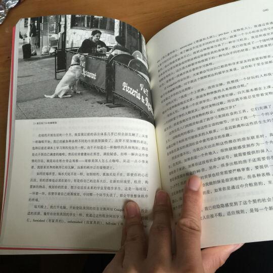 正版 就要一场绚丽突围 30岁后去留学 百万畅销书《世界因你不同》作者范海涛 晒单图