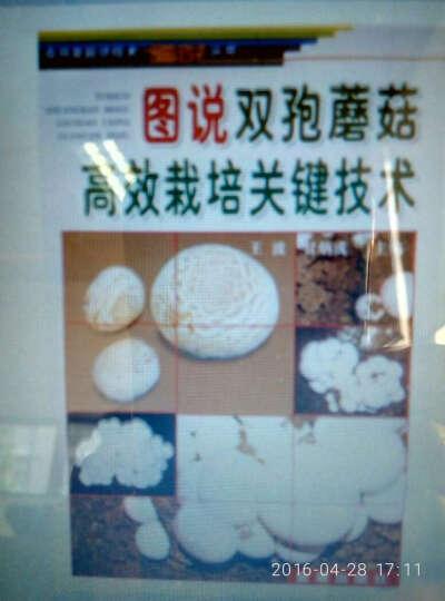 图说双孢蘑菇高效栽培关键技术 晒单图