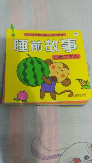 邦臣小红花·0~3岁早教必读:睡前故事(套装共10册) 晒单图