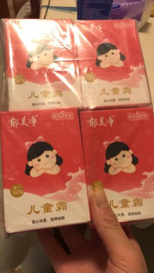 郁美净儿童霜25g*5袋(4盒装)宝宝面霜儿童护肤滋养倍润补水保湿 晒单图