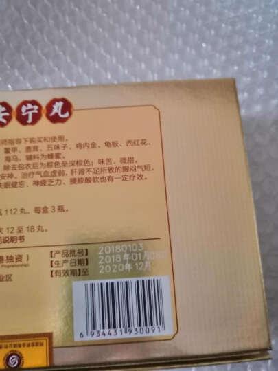 拍下优惠】香港同溢堂 益安宁丸112丸*3瓶/盒 香港益安宁 冠心病药 养心安神 1盒装赠维生素+牙膏+口罩 晒单图