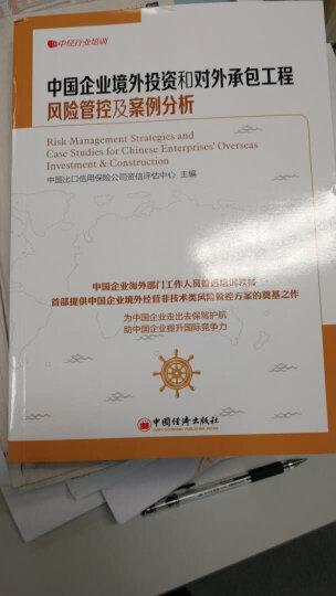 中经行业培训:中国企业境外投资和对外承包工程风险管控及案例分析 晒单图