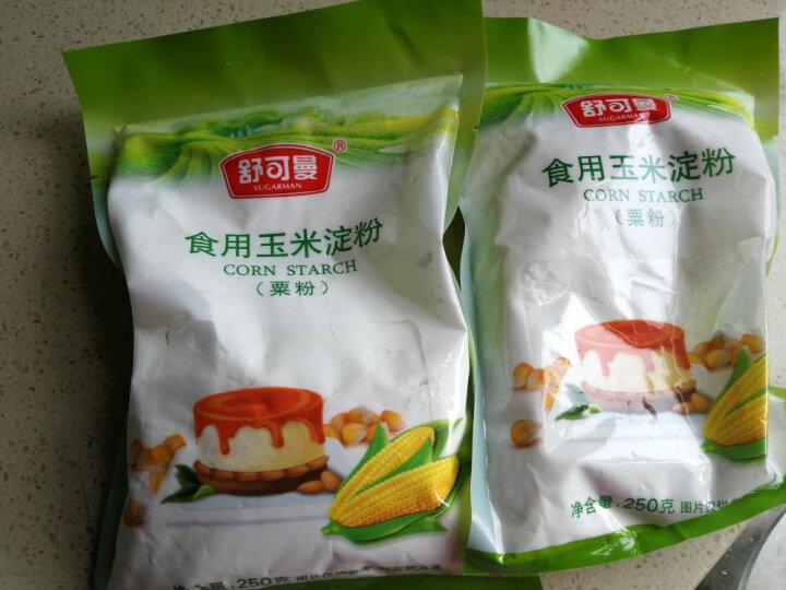 舒可曼 烘焙原料 食用玉米淀粉 烹饪勾芡 粟粉生粉250g 晒单图