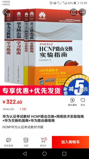 华为认证考试教材 HCNP路由交换+网络技术实验指南+华为交换机指南+华为路由器指南 晒单图