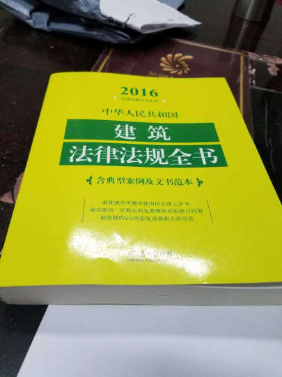 中华人民共和国建筑法律法规全书(含典型案例及文书范本)(2016年版) 晒单图