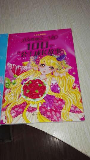 小公主彩书坊:让女孩快乐一生的100个公主成长故事 晒单图