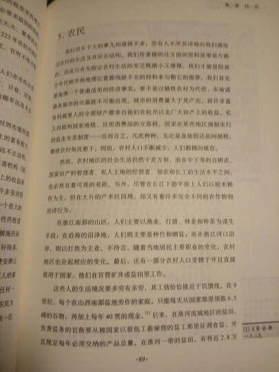 悦读时光·图史系列:蒙元入侵前夜的中国日常生活(插图本) 晒单图