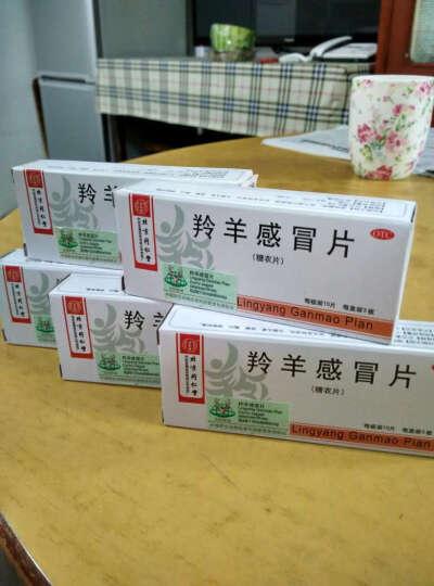 同仁堂羚羊感冒片30片感冒发热 头痛咳嗽 咽喉肿痛 晒单图