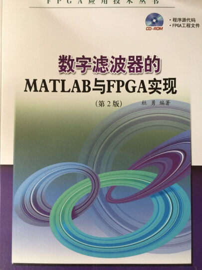 FPGA应用技术丛书:数字滤波器的MATLAB与FPGA实现(第2版)(附CD-ROM光盘1张) 晒单图