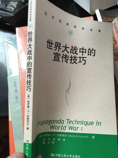 世界大战中的宣传技巧 晒单图