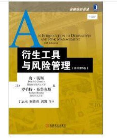 金融教材译丛:衍生工具与风险管理(原书第9版) 晒单图