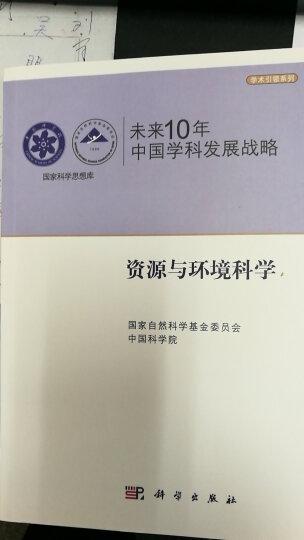 国家科学思想库·学术引领系列·未来10年中国学科发展战略:资源与环境科学 晒单图