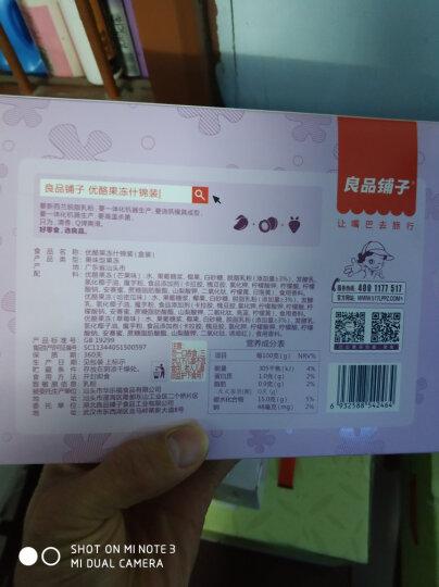 良品铺子 草莓芒果哈密瓜味布丁 优酪果冻礼盒装32g*15个 晒单图