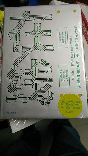 在线 中国工程院院士、阿里巴巴集团技术委员会主席王坚著 晒单图