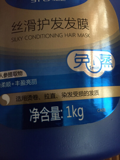 采乐丝滑护发免蒸焗油膏1000g(发膜、护发素)(适用烫卷、拉直、染发受损发质) 晒单图
