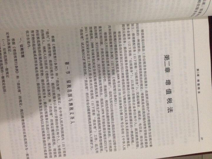 (2016)税法/注册会计师全国统一考试辅导教材 晒单图