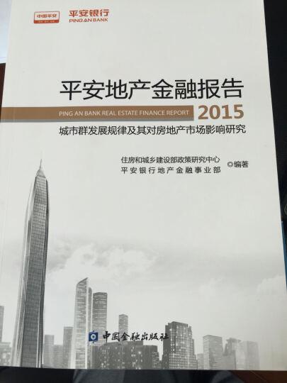 平安地产金融报告2015:城市群发展规律圾其对房地产市场影响研究 晒单图